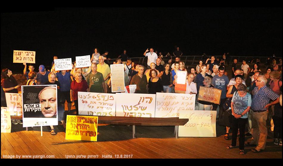 כמאה מפגינים התאספו להפגנה