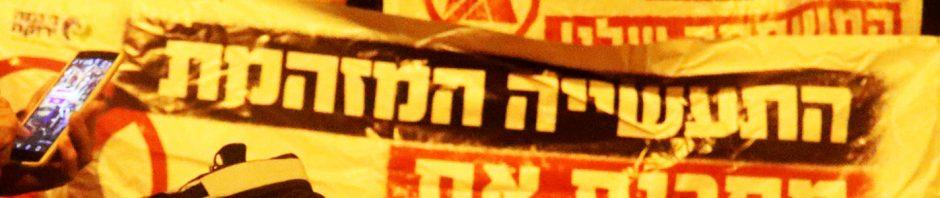 התעשייה במפרץ חיפה עלולה לסכן את בריאותך