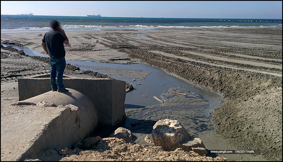 שפכים בחוף חיפה