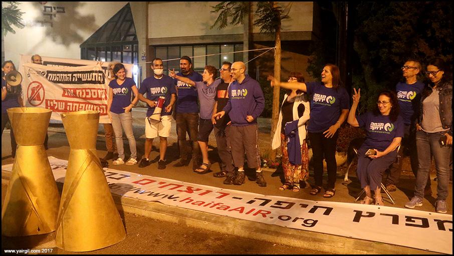 משמרת מחאה - נגד זיהום מפרץ חיפה