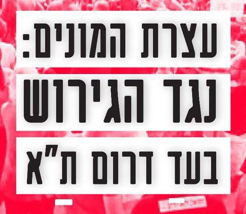 עצרת המונים נגד הגירוש ובעד דרום תל אביב