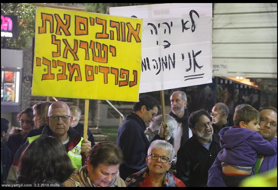 מפגינים נגד השחיתות