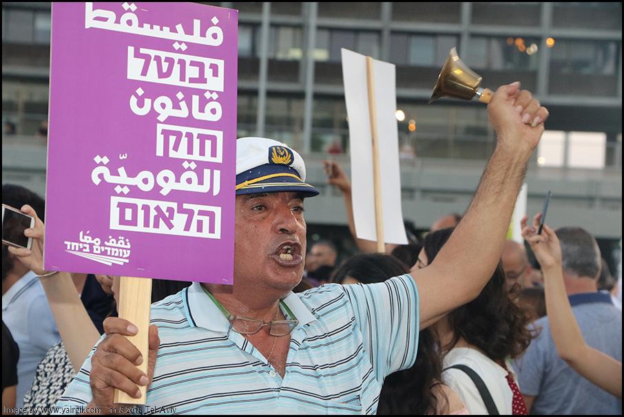 נגד חוק הלאום בכיכר רבין