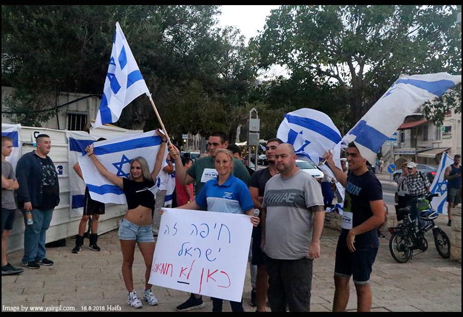 תומכי חוק הלאום בחיפה
