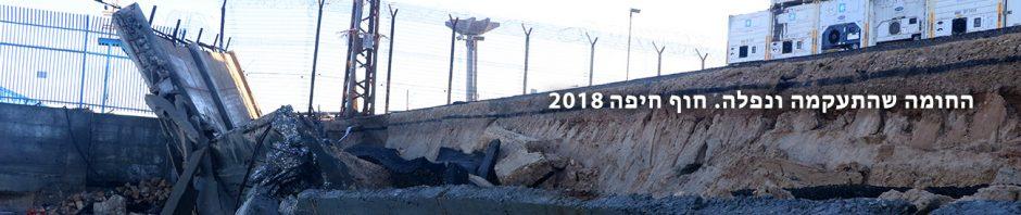 החומה שהתעקמה ונפלה