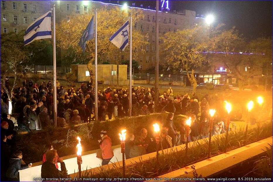 משואות אלטרנטיביות בירושלים