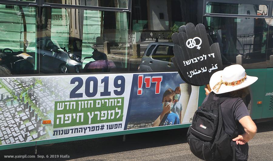 קמפיין מפרץ חיפה