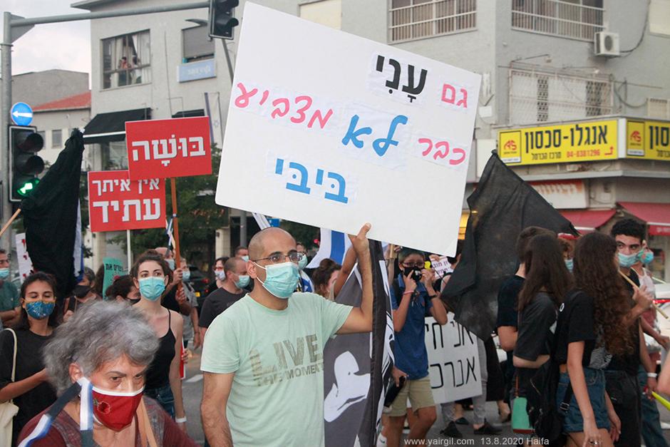 דגלים שחורים בחיפה