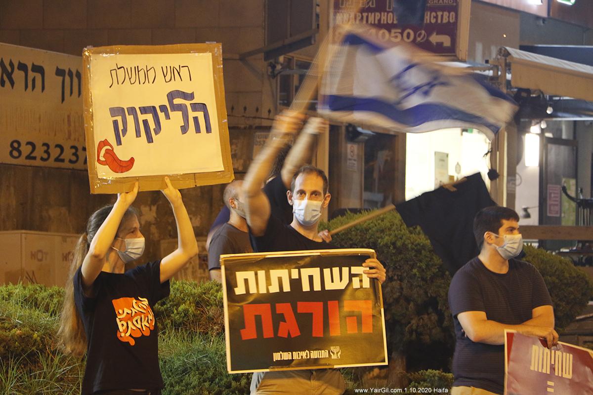 מרכז זיו, חיפה 1.10.2020