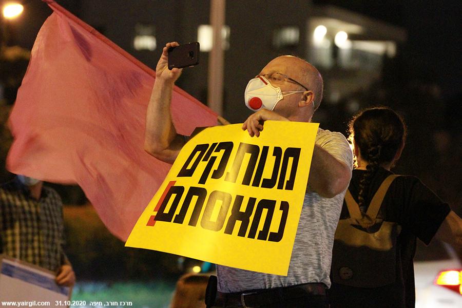 מחאה נגד נתניהו