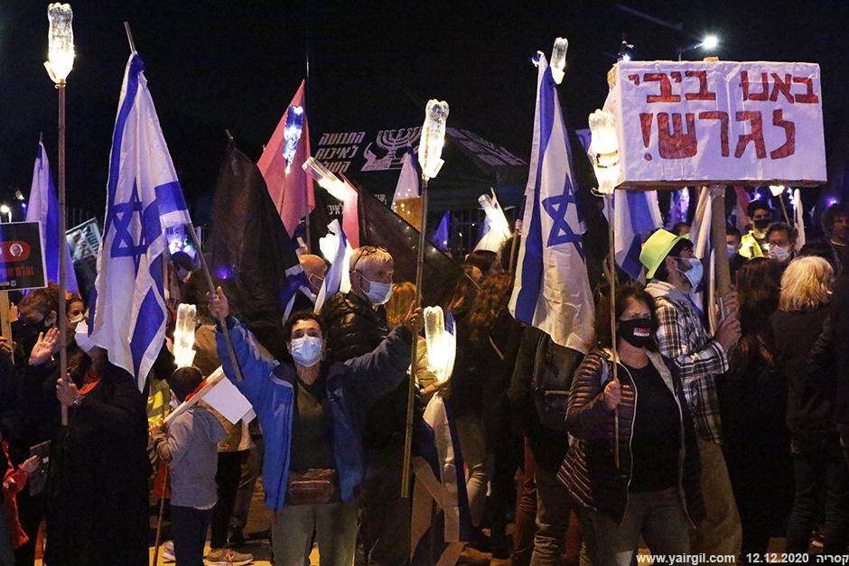 הפגנה בקסריה 12-12-2020