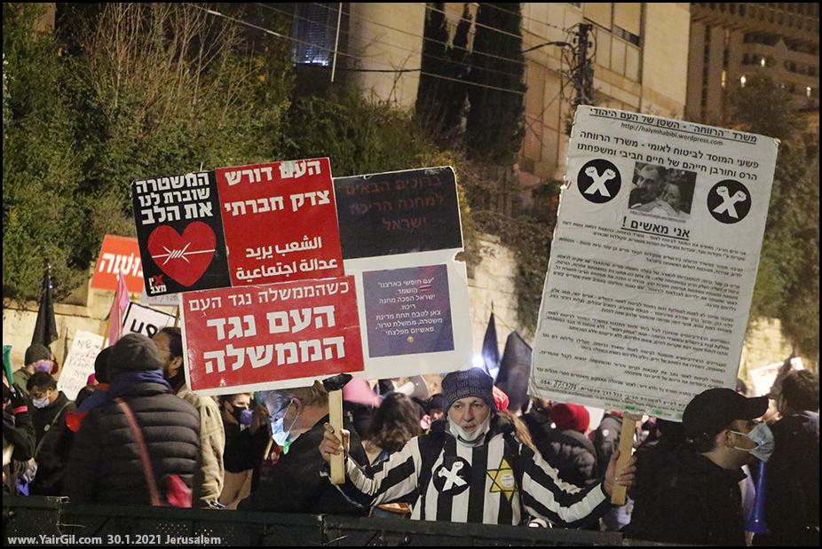 מחאה בירושלים נגד ראש ממשלה נאשם בפלילים