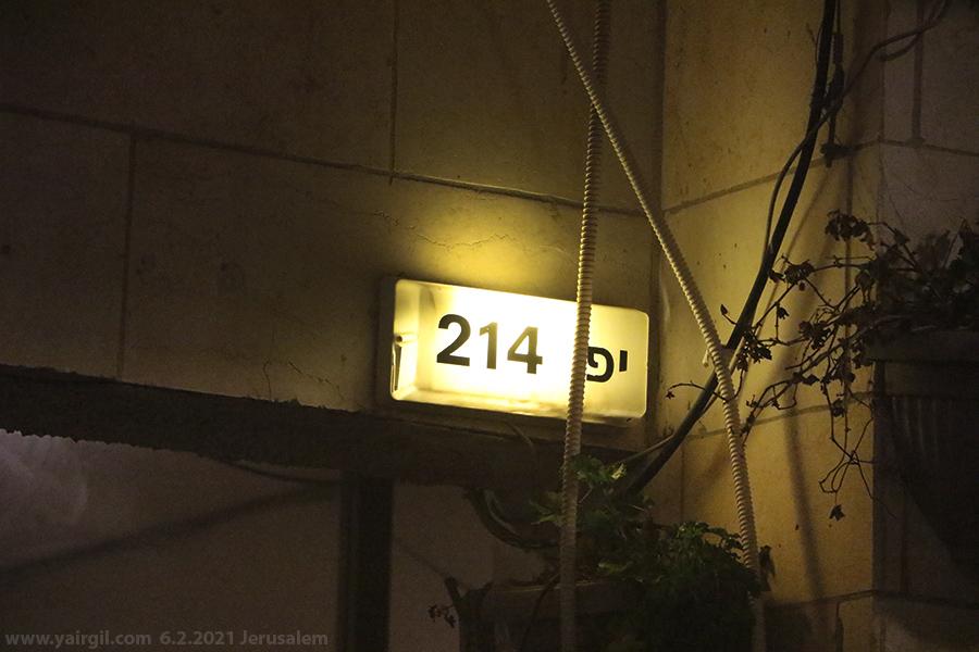 יפו 214