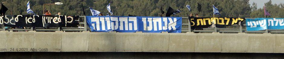 מחאה על הגשר