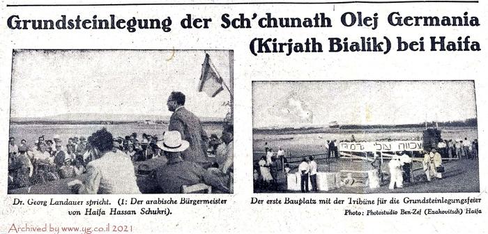 """שכונת עולי גרמניה 1934 - קריית ביאליק - צילומים """"חדשים"""" מ-1934"""