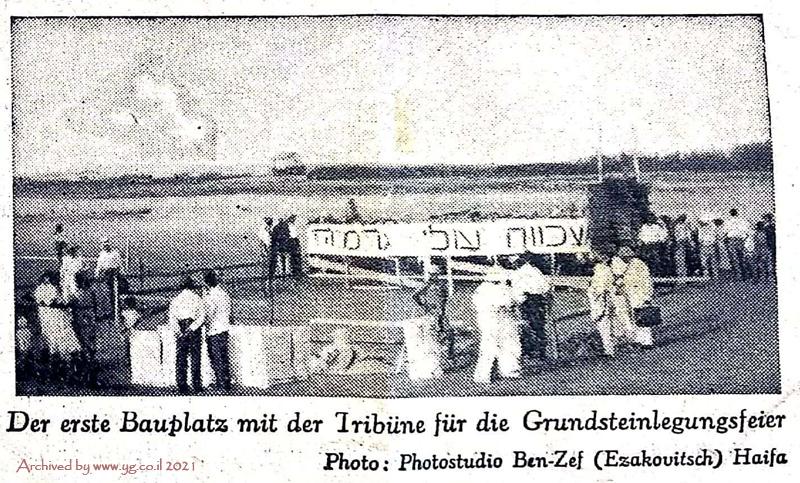 הקמת קרית ביאליק 1934